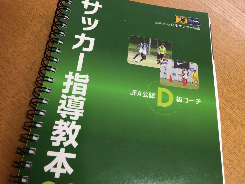 日本サッカー協会公認D級コーチ サッカー指導教本